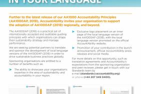 AccountAbility Invites Collaboration to Translate the AA1000AP (2018) Regionally Image